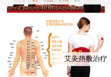 moxibustion-thumb-chinese